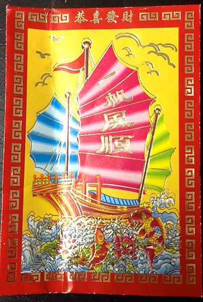 Vietnamilainen hääseremonia